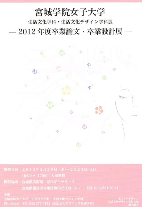 宮城学院女子大学卒業設計展1_R