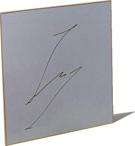 グラッシアサイン