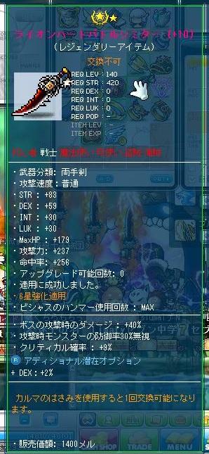 Maple130202_215238.jpg