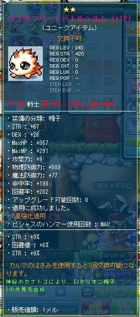Maple130414_203017.jpg