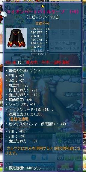 Maple130414_203021.jpg