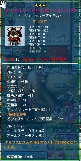 Maple130414_203023.jpg