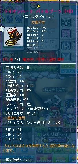 Maple130414_203027.jpg