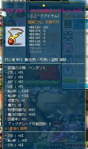 Maple130414_203030.jpg