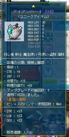 Maple130414_203046.jpg