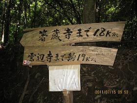箸蔵寺と雲辺寺