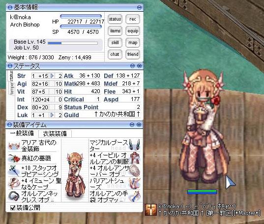 Lv145_kanoka.jpg