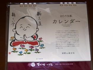 高野山カレンダー2013