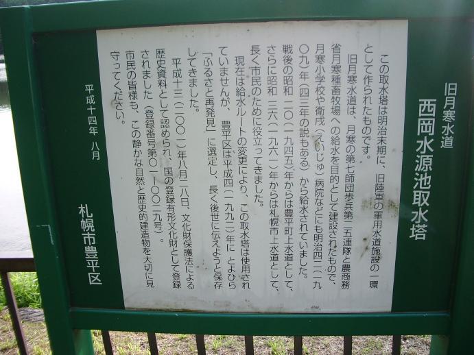 札幌陸軍水源地取水塔 5
