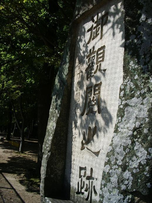 変換 ~ 練兵場 御観閲地跡の碑