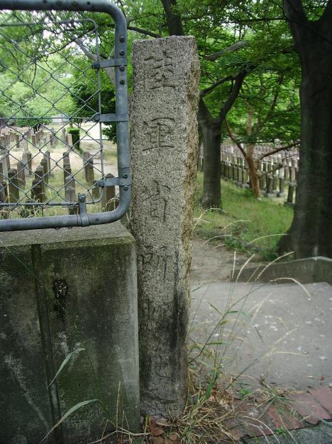 変換 ~ 大阪陸軍墓地