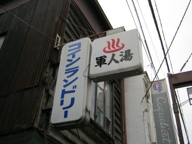 伏見 (2)