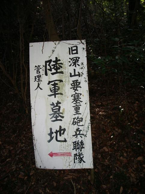変換 ~ 深山陸軍墓地