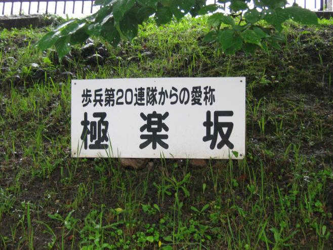 福知山 (9)