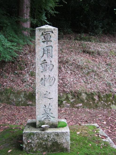 変換 ~ 福知山陸軍墓地 (2)