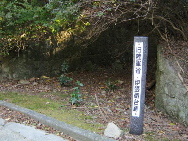 変換 ~ 伊張山堡塁 (12)