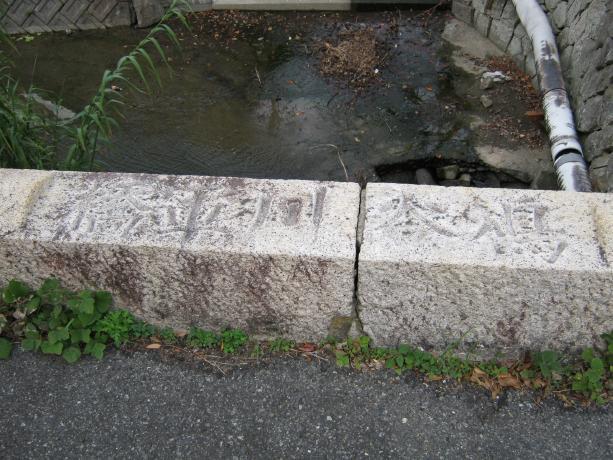 変換 ~ 鳰谷川軍橋 (4)