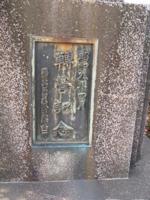 堺市の遺構 (5)