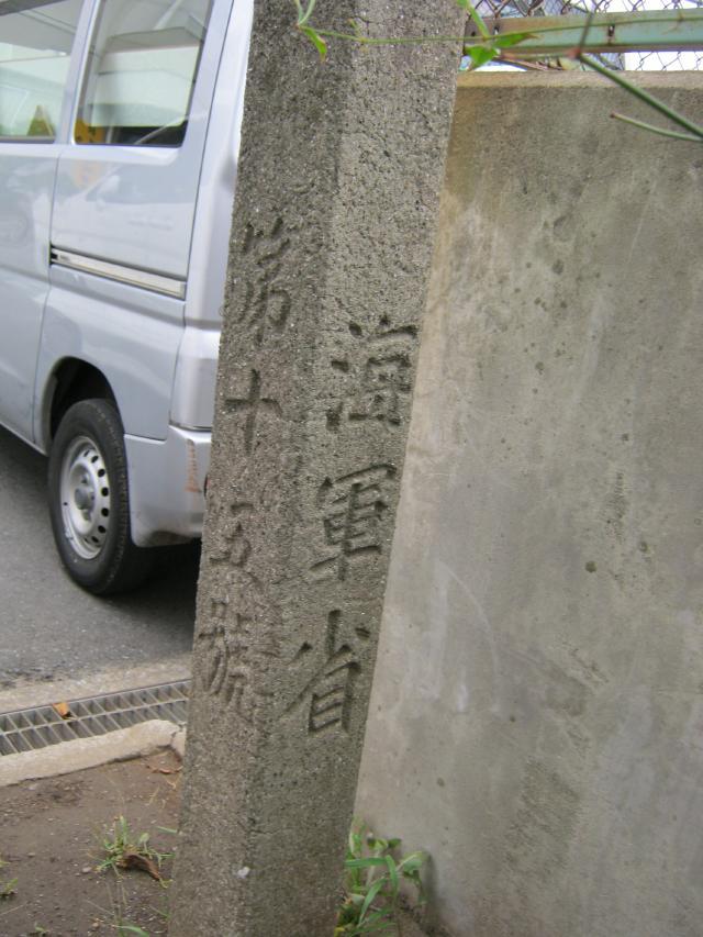 横須賀軍港境域標 (2)
