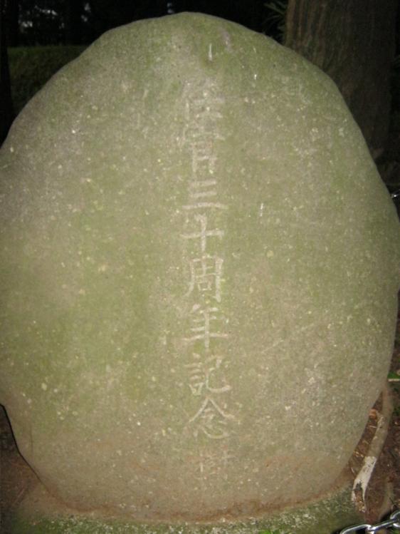 記念碑 (5)