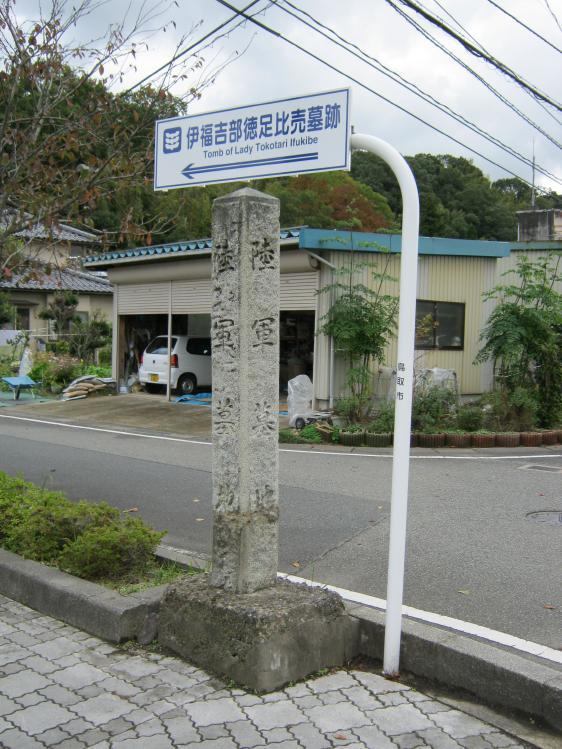 鳥取陸軍墓地