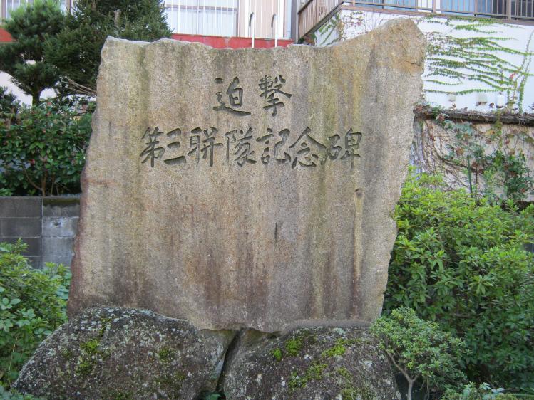 歩兵36連隊 (7)