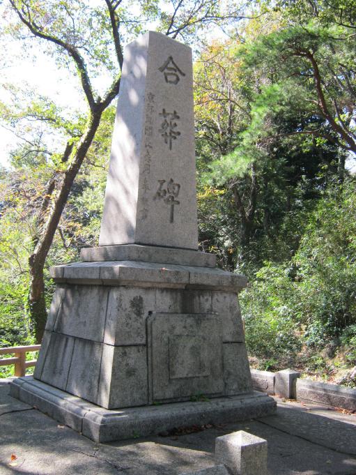 敦賀陸軍墓地 (8)