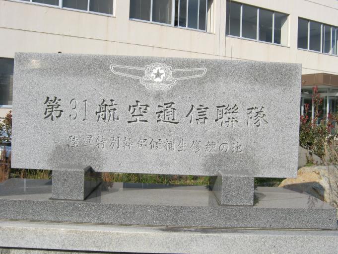 篠山連隊跡地 (3)