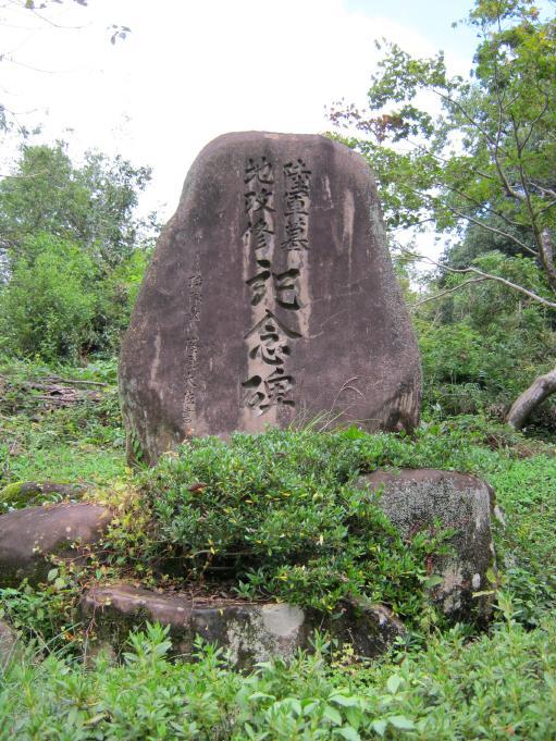 鳥取陸軍墓地石碑