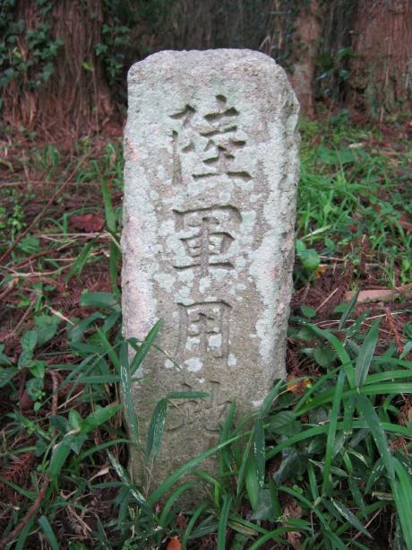 篠山陸軍墓地 (3)