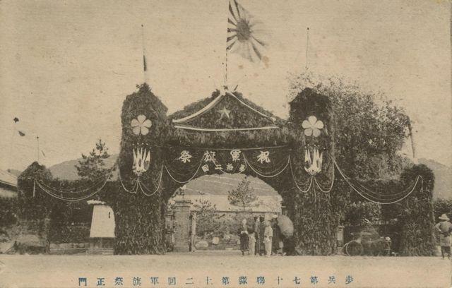 歩70軍旗祭