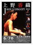 上野jazz2013_0128