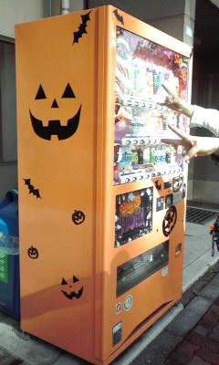 ハロウィン自販機