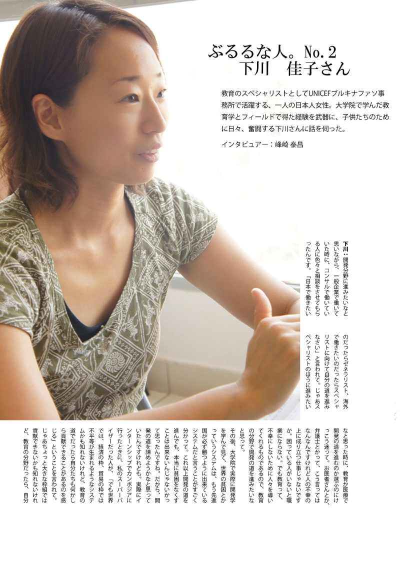 下川さんインタビューp1