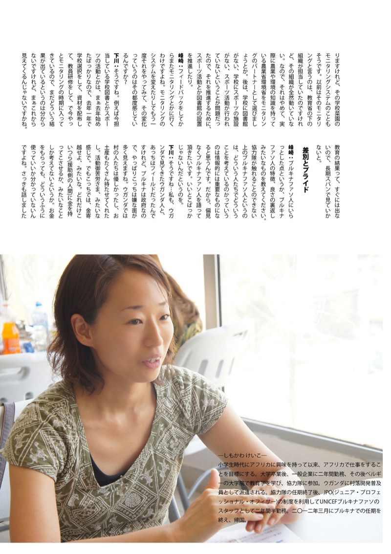 下川さんインタビューp5