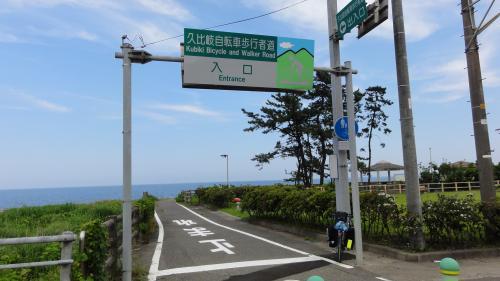 1913久比岐自転車道入口