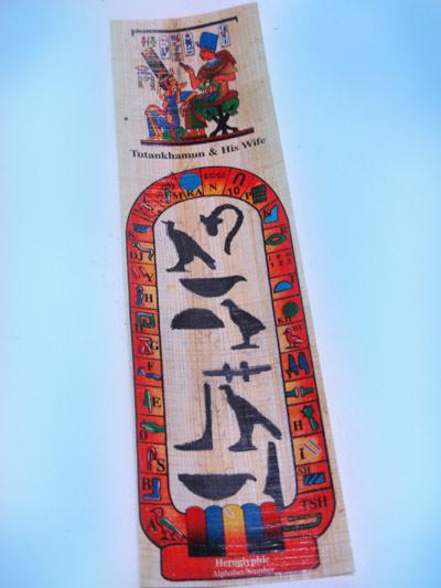 hieroglyph4.jpg