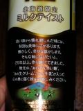 キリンビバレッジ FIRE 北海道限定ミルクテイスト2