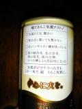 キリンビバレッジ FIRE 北海道限定ミルクテイスト3