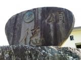 JR平岩駅 戸澤三千太郎翁頌徳碑