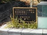 秩父鉄道長瀞駅 スクリーンつきモニュメント 説明
