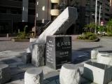 JR名取駅 日就月将