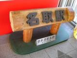 JR名取駅 前駅舎駅名標