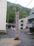 JR栗林公園北口駅 左の石柱 表