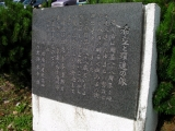 JR滝川駅 希望と躍進の像 説明