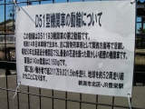 JR豊栄駅 D51 193号機第2動輪 説明
