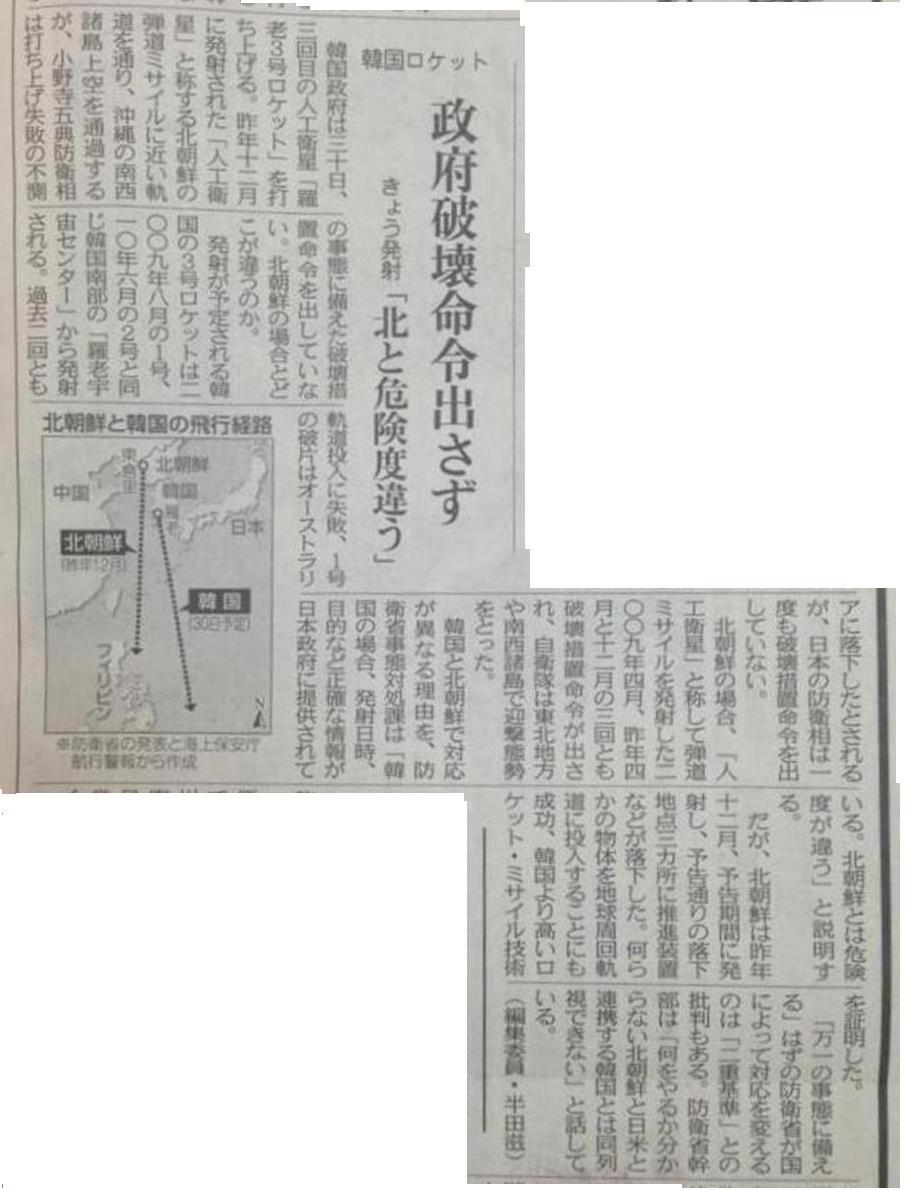 『東京新聞』2013年1月30日付