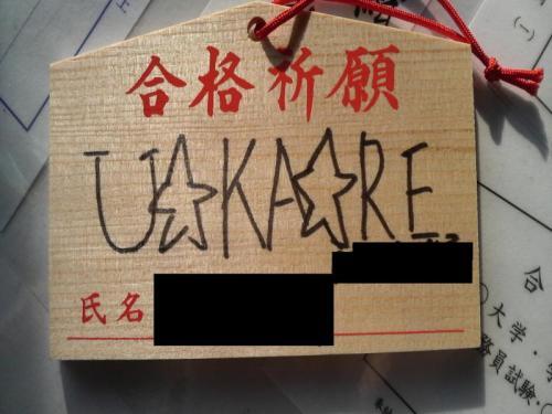 UKARE_convert_20110103230534.jpg