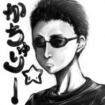 かちゅりー☆/けつげ