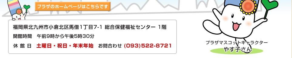 福祉用具プラザ北九州のサイトはこちらです